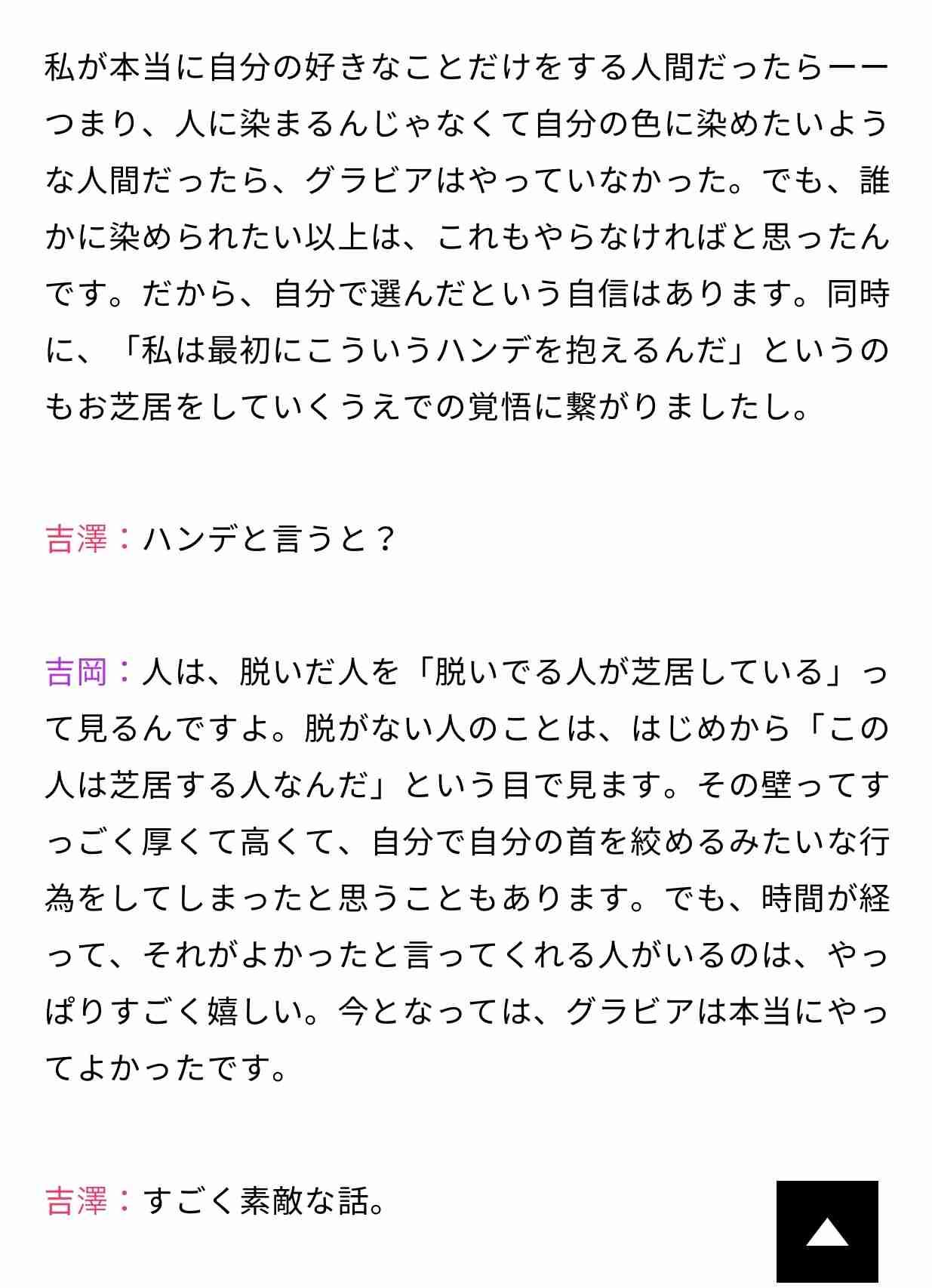吉岡里帆がグラビアの仕事に感謝 「嫌だった」との情報拡散に困惑