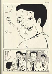 不安になる漫画