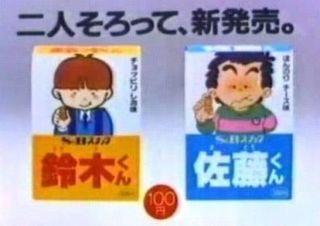 【商品】懐かしいパッケージ