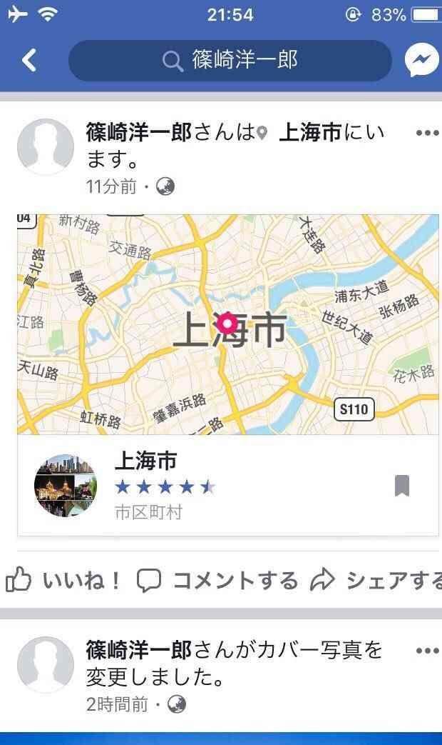 メルカリに大量の振り袖 横浜市の会社との関連調査