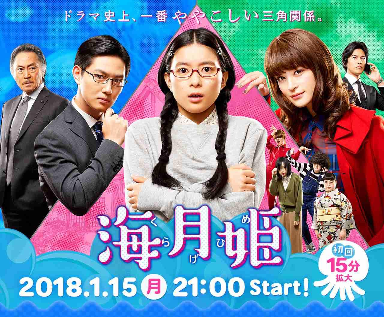 フジ月9「海月姫」主演の芳根京子、看板背負い「正直つらい」