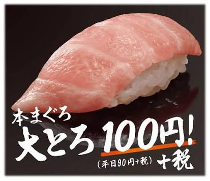 はま寿司好きな人ー!!