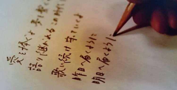 字が綺麗な有名人を挙げていこう