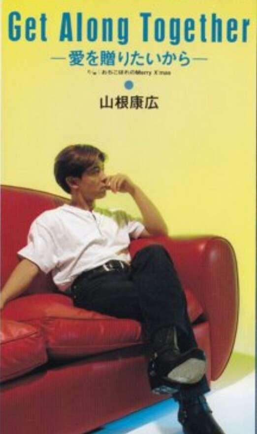 【邦楽】80年代~90年代の好きな邦楽曲をひたすら挙げていくトピpart2