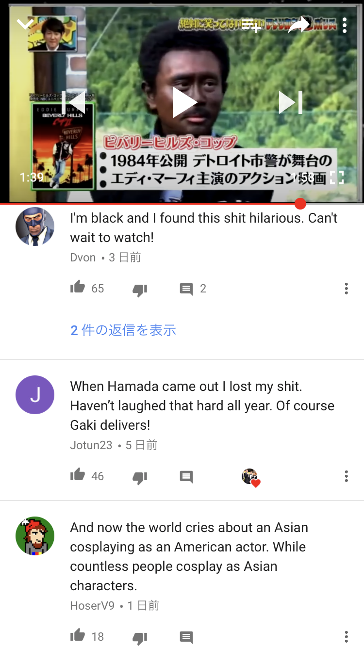 """「ガキ使」完全版SPでも浜ちゃん""""黒塗りメーク""""放送、ネットで論争"""