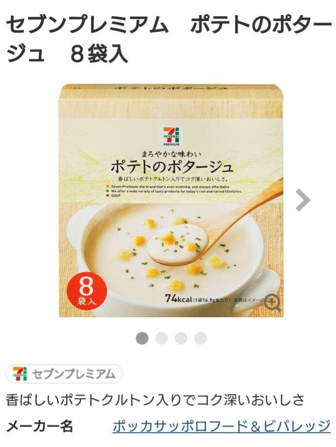 インスタントスープのおすすめ