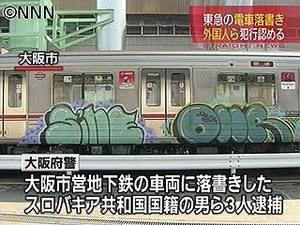 東京メトロに落書き相次ぐ 過去には一部始終の動画が投稿される