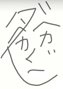【お題】へのへのもへじよりイケメンを考えるトピ【ネタ】