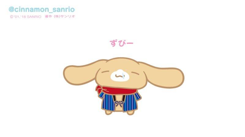 【サンリオ】シナモン好きな人語ろう