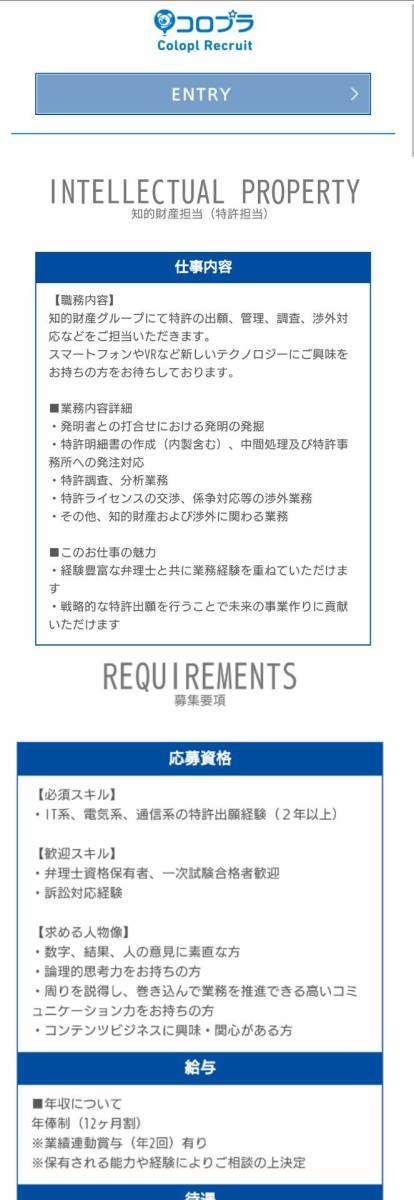「白猫プロジェクトは特許侵害」 コロプラ、任天堂から賠償請求