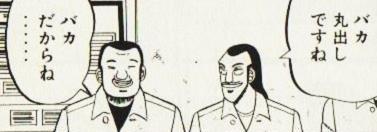 「自由席ですけど、何か?」 新幹線で耳を疑うような会話が繰り広げられていた