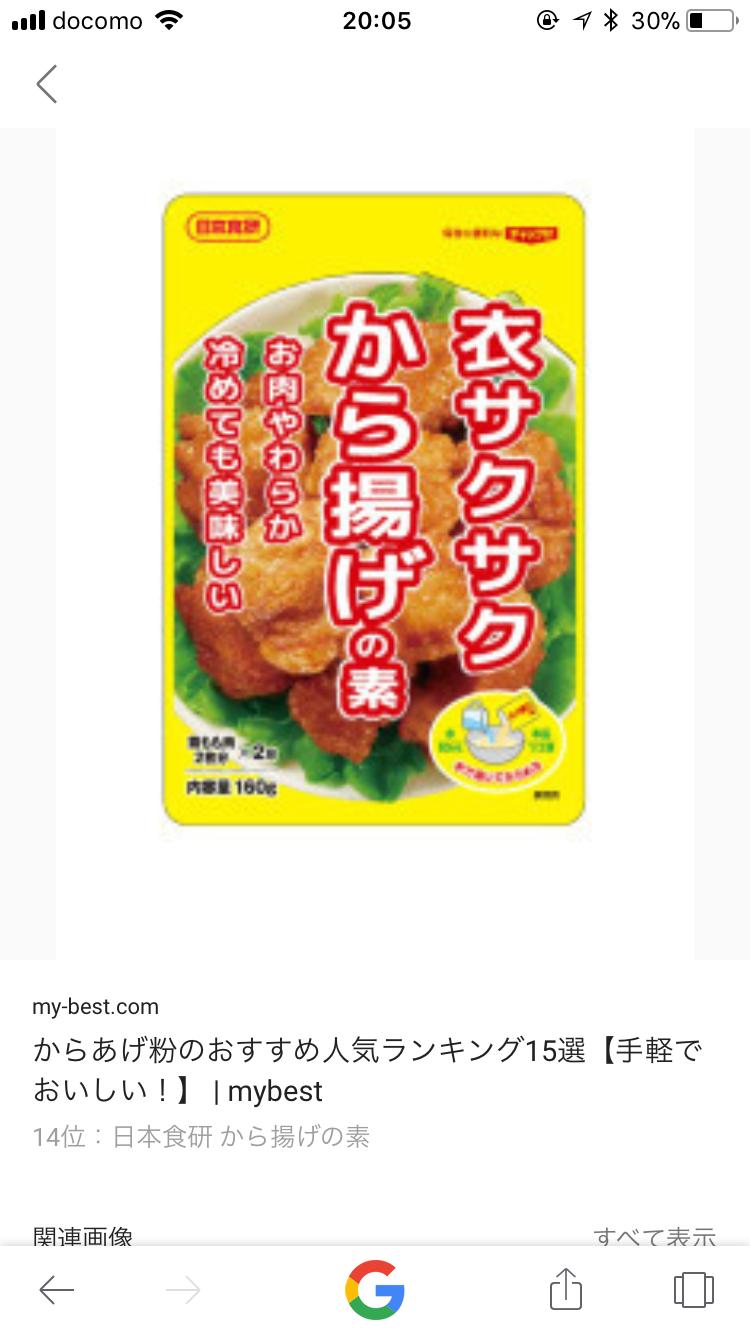 唐揚げのレシピ教えてください!!