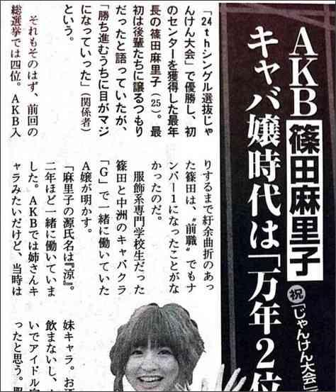 篠田麻里子の両親と祖母、NHK番組でテレビ初出演