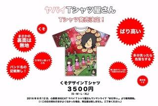 【バンド】ヤバイTシャツ屋さん 好きな人語ろうよ!!
