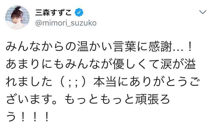 プロレス界のエース、オカダ・カズチカと人気声優・三森すずこが真剣交際5か月