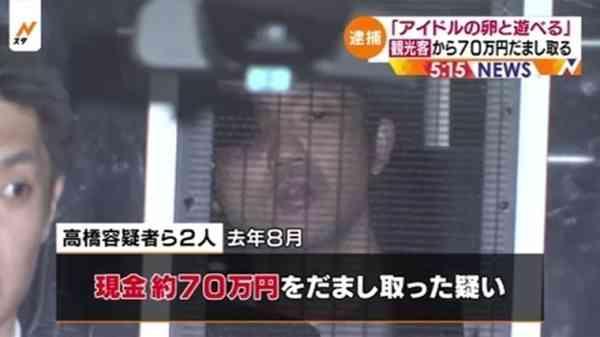 「アイドルの卵と遊べる」と嘘つき70万円を搾取 ホテルで待つも誰も来ず
