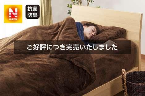 冬、寝るとき暖はどう取ってますか?