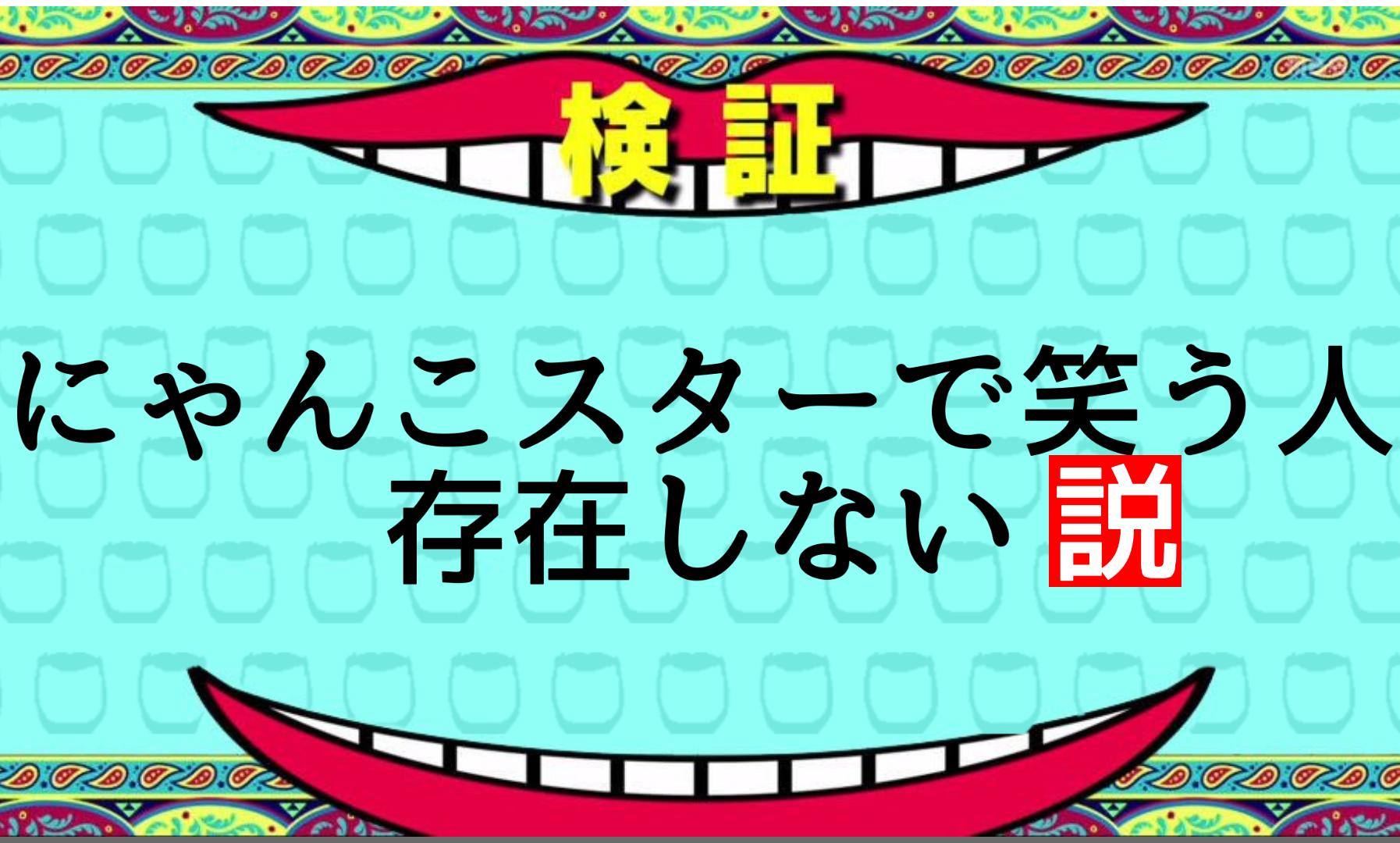 【実況・感想】新春しゃべくり007超超超豪華な4時間半…人気者総勢50人5本立てSP