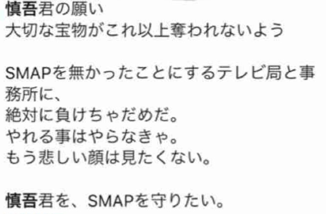 香取慎吾 萩本欽一との「仮装大賞」2月3日放送 「新しい地図」で発表