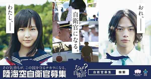 「女性自衛官をバニーガール扱い」ポスター1枚で怒り心頭に発する人々は2018年も不滅か