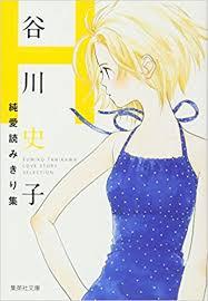 谷川史子の漫画好きな人!