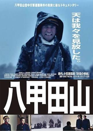 八甲田山の樹氷に中国語の落書き 男女2人がバックにして記念撮影
