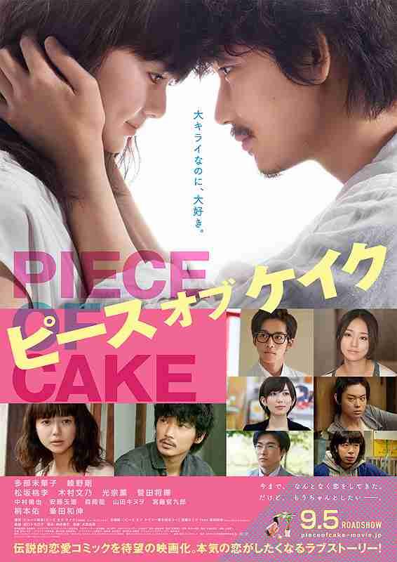 【映画】ピース オブ ケイクが好きな人!