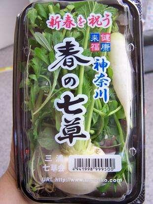 七草粥を食べますか?
