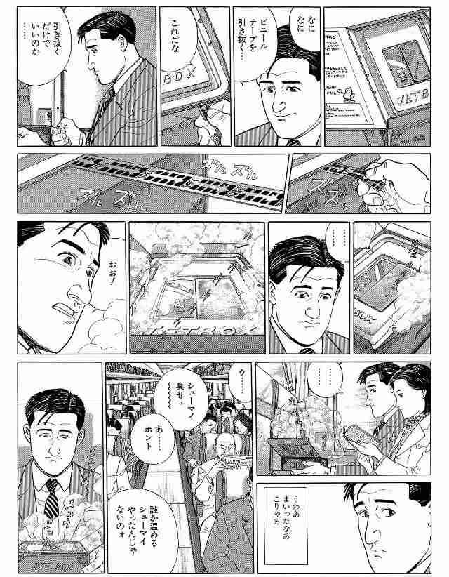 新幹線の楽しみ方