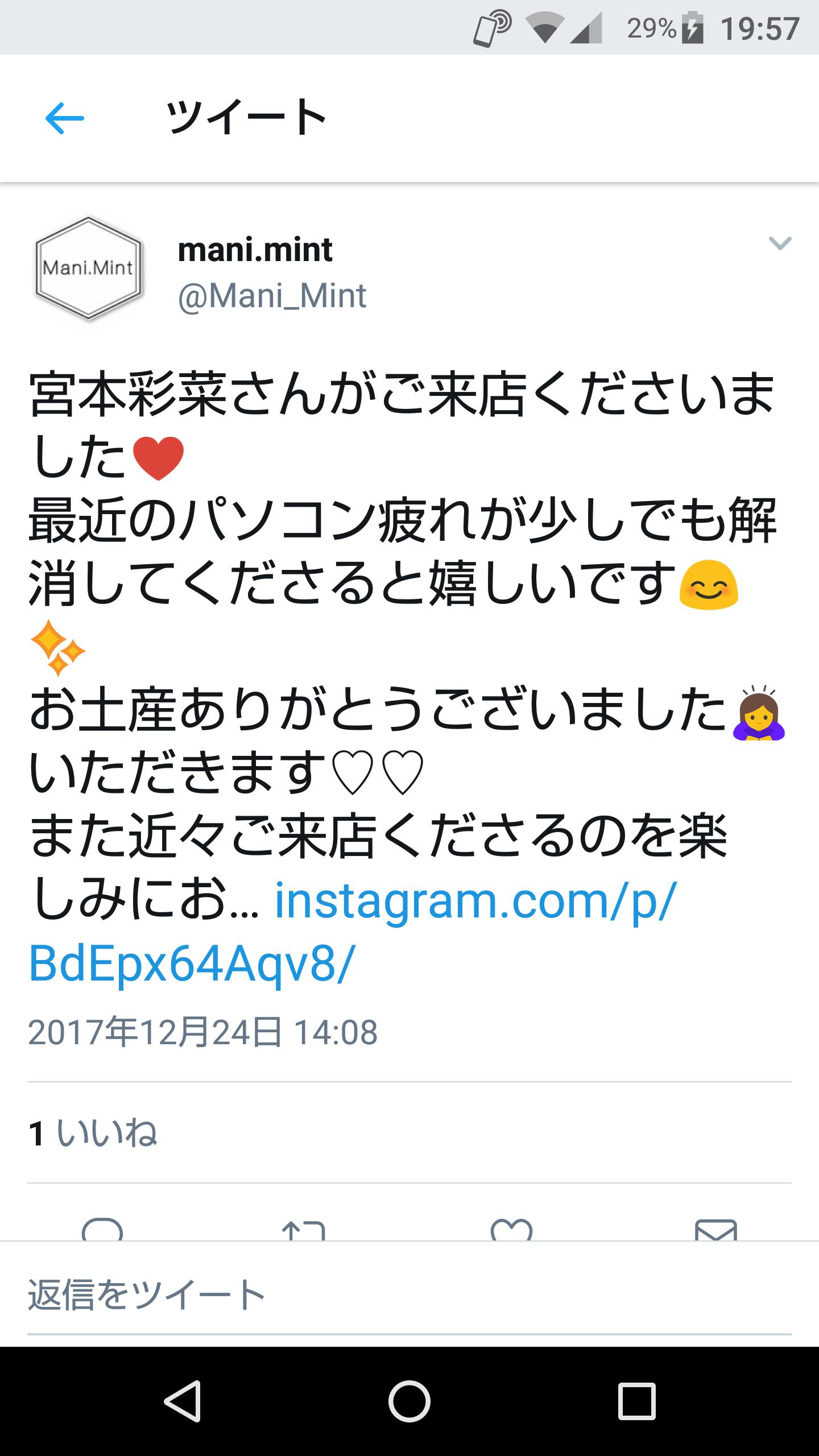【緊急事態】宮本彩菜がリベンジポルノで逮捕の可能性 動画をわざとネット掲載した説浮上