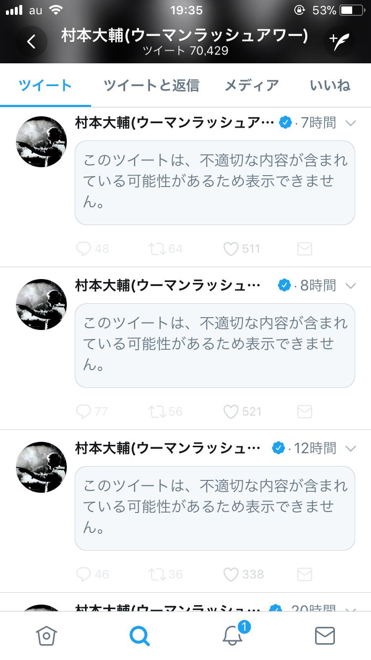【炎上】ウーマン村本大輔「くたばれブタ野郎」中指を立てて反論にTwitter民が大激怒!!