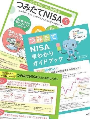 積立NISAはじめますか?