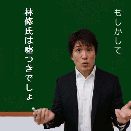 『しくじり先生』4ヶ月ぶりに復活、元フィギュアスケーター村主章枝が登場