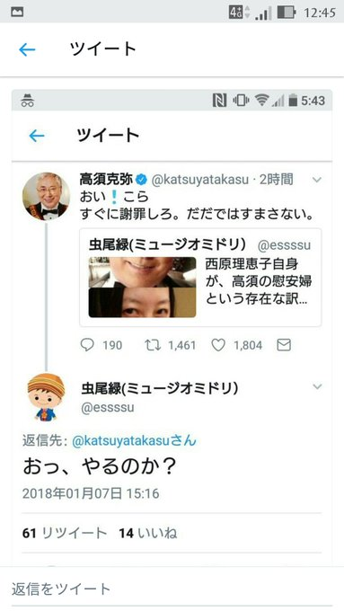 高須克弥院長、妻の西原理恵子さんを