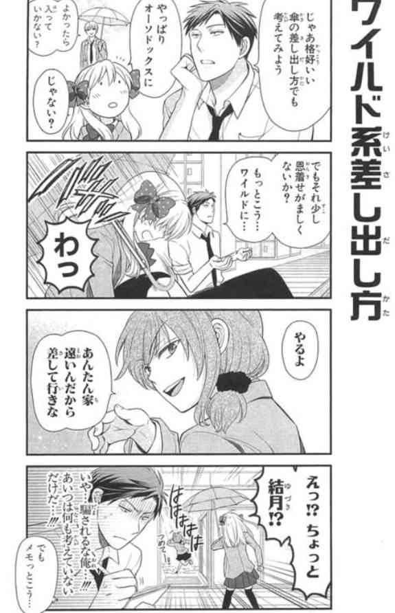 「月刊少女野崎くん」好きな人!