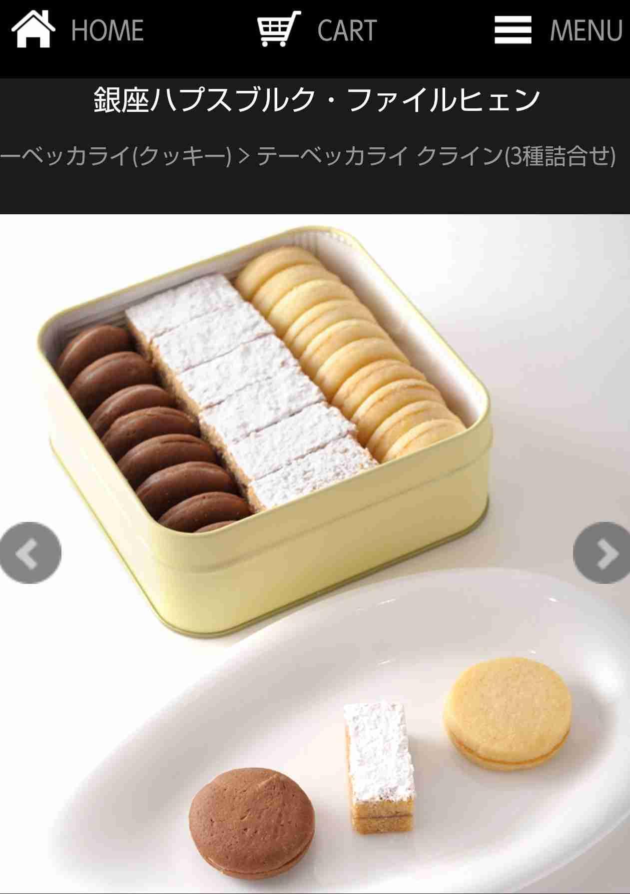 【お取り寄せ】おすすめ洋菓子教えてください。