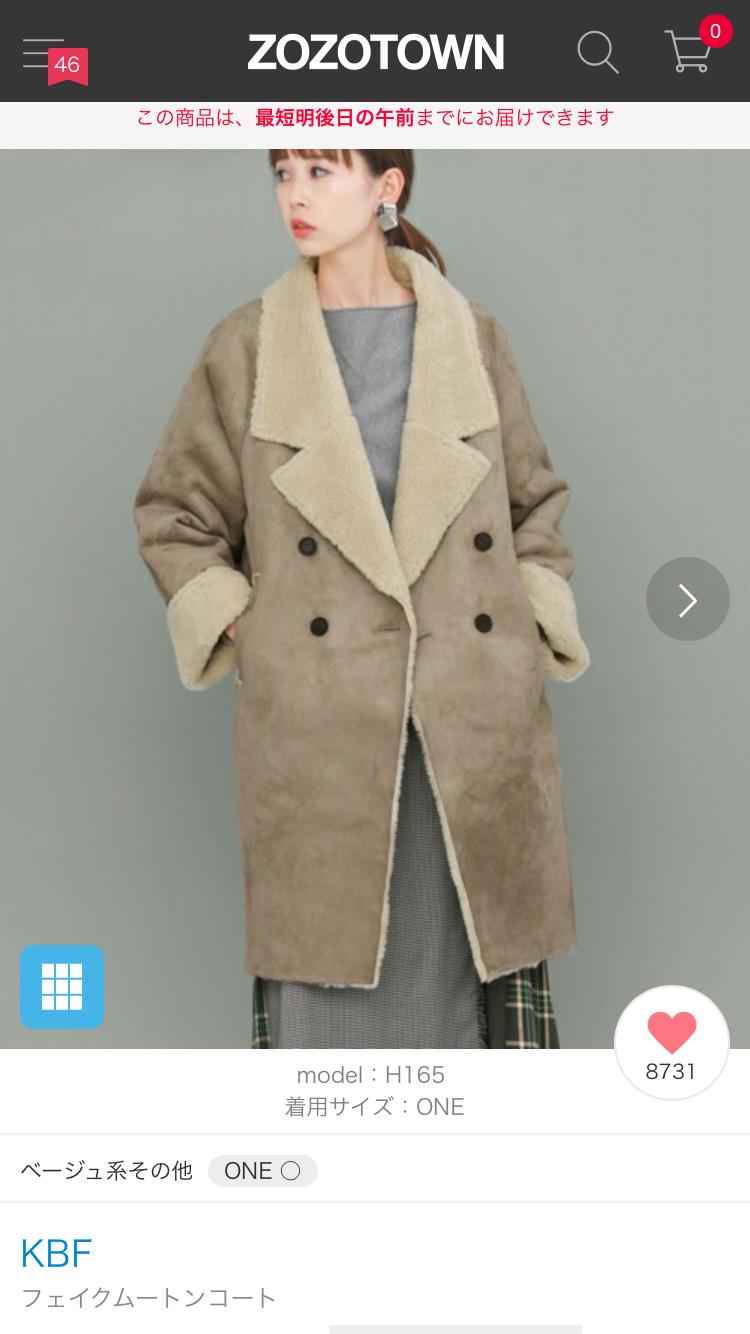 ムートンコートの着こなし
