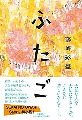 直木賞は門井慶喜氏「銀河鉄道の父」 セカオワSaoriは受賞ならず