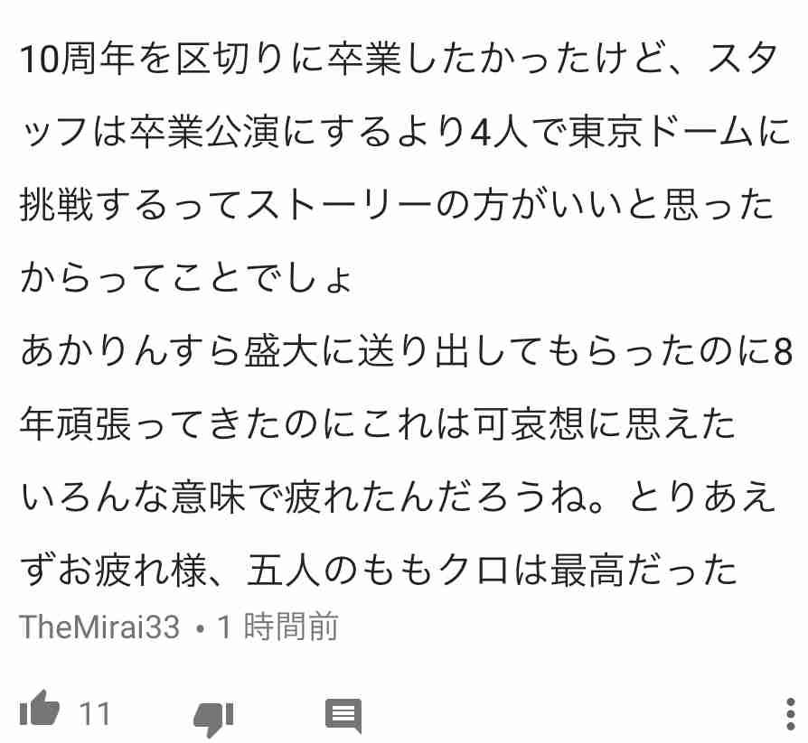 ももクロ・有安杏果の卒業公演に早見あかりも駆けつけ「6人」が並ぶ姿に感動の声