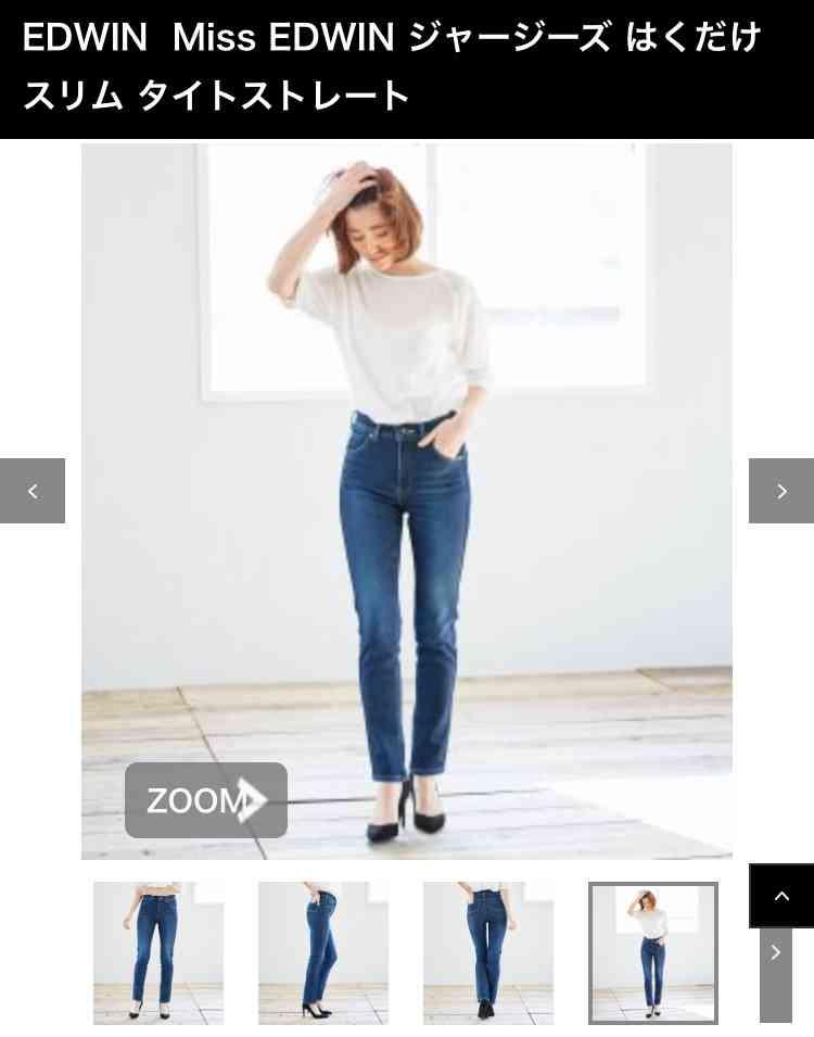 オススメのジーンズ