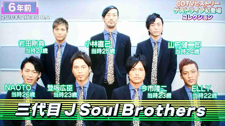 三代目 J Soul Brothers好きな人集まれ~part5