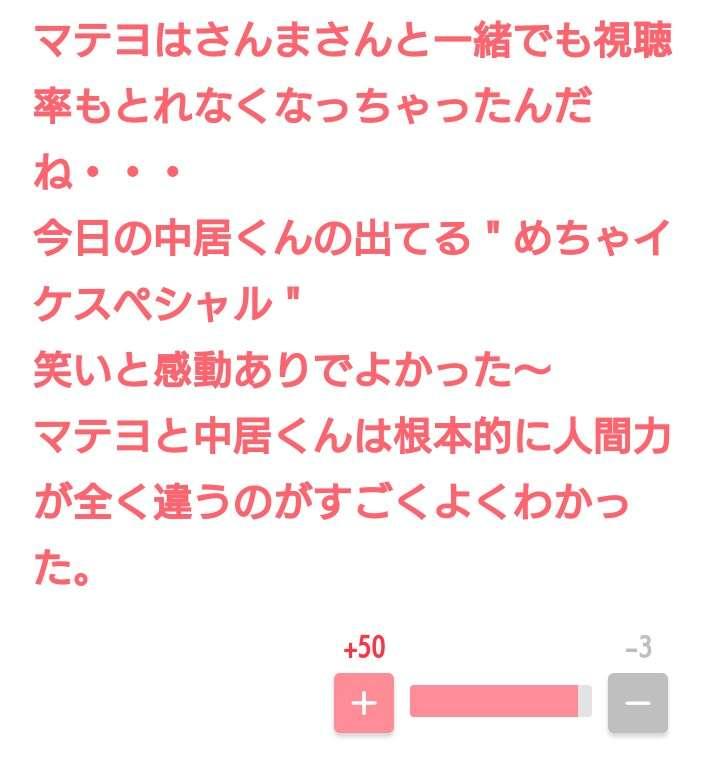 「めちゃイケ」視聴率6.4% テレ東「池の水ぜんぶ抜く」にWスコア敗北