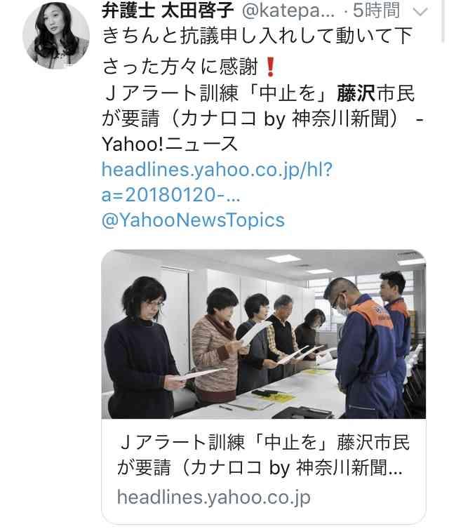 Jアラート訓練「中止を」藤沢市民が要請「いたずらに恐怖心をあおる放送、合理的に説明できない行動への協力要請」
