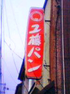 青森県あるある