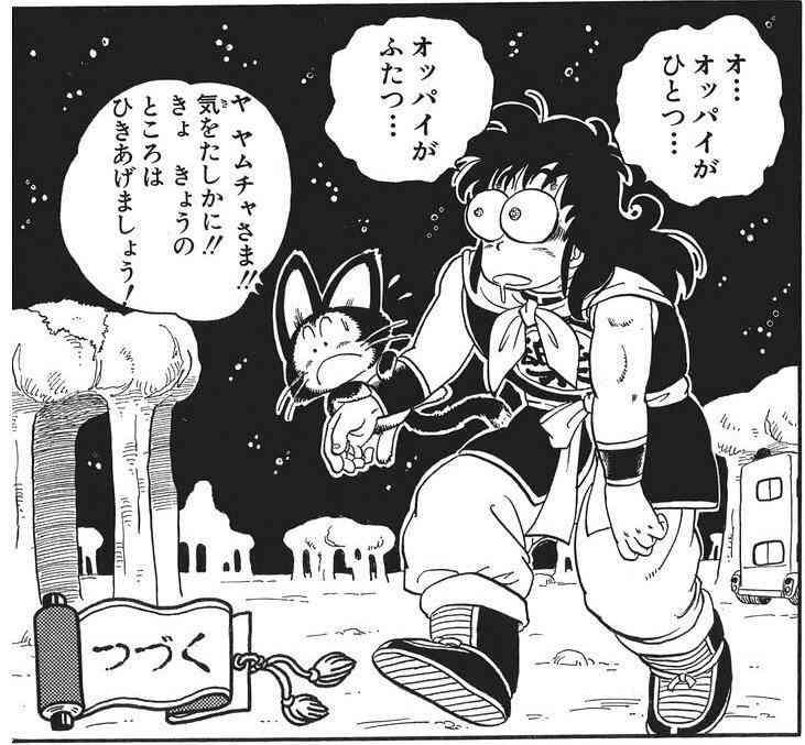 ドラゴンボール好きな女子さん全員集合!!