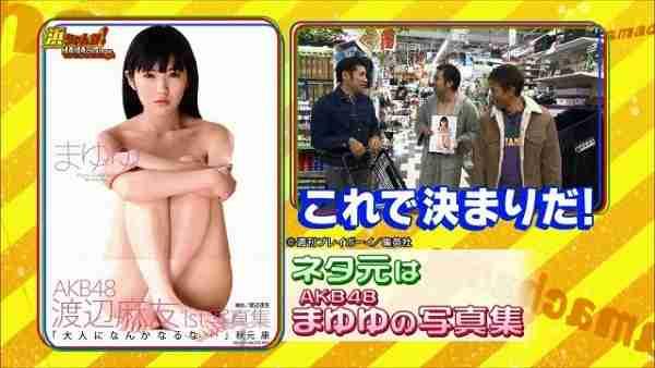 まゆゆこと渡辺麻友、13年の加藤浩次からの顔蹴り事件「本当にありがたかったな」と感じる理由