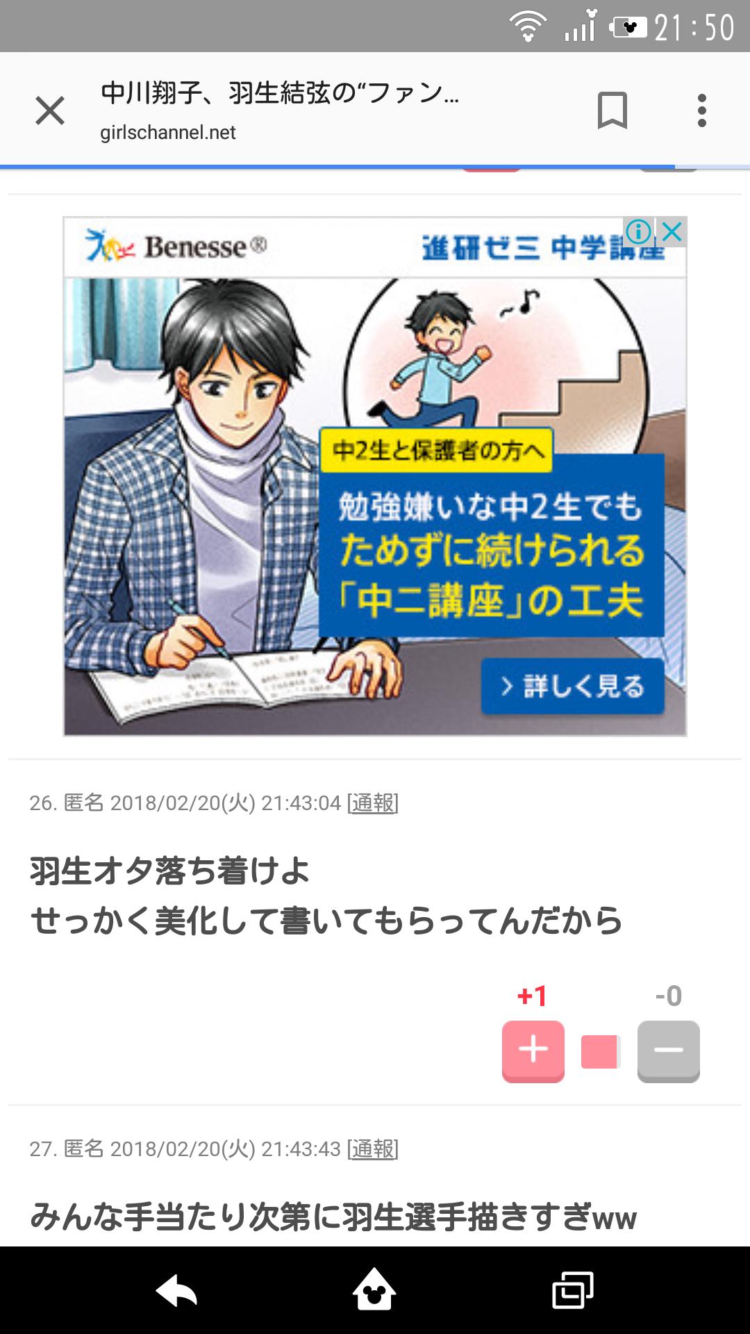 """中川翔子、羽生結弦の""""ファンアート""""が話題「喉仏まで美しく再現…」"""