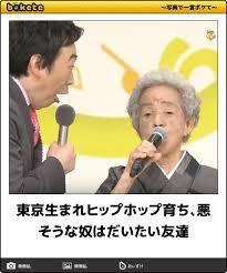 東京生まれ東京育ちあるある
