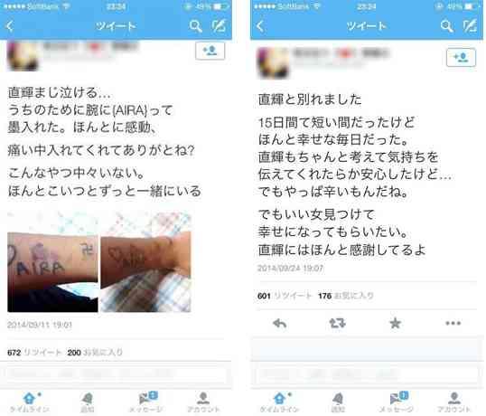 女子高生に入れ墨を施す 37歳男逮捕