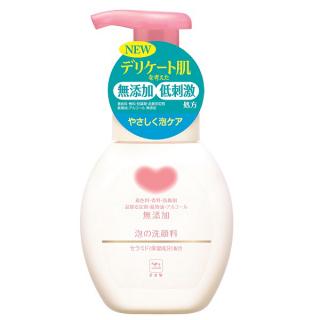 洗顔フォームはいくらのものを使ってますか?